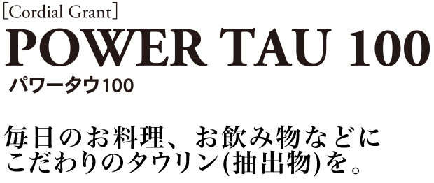 POWER TAU 100:パワータウ100