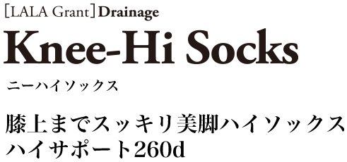 Knee-Hi Socks:膝上までスッキリ美脚ハイソックス、ハイサポート260d