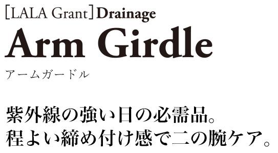 Arm Girdle:紫外線の強い日の必需品。程よい締め付け感で二の腕ケア。